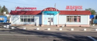 автостанция мценск