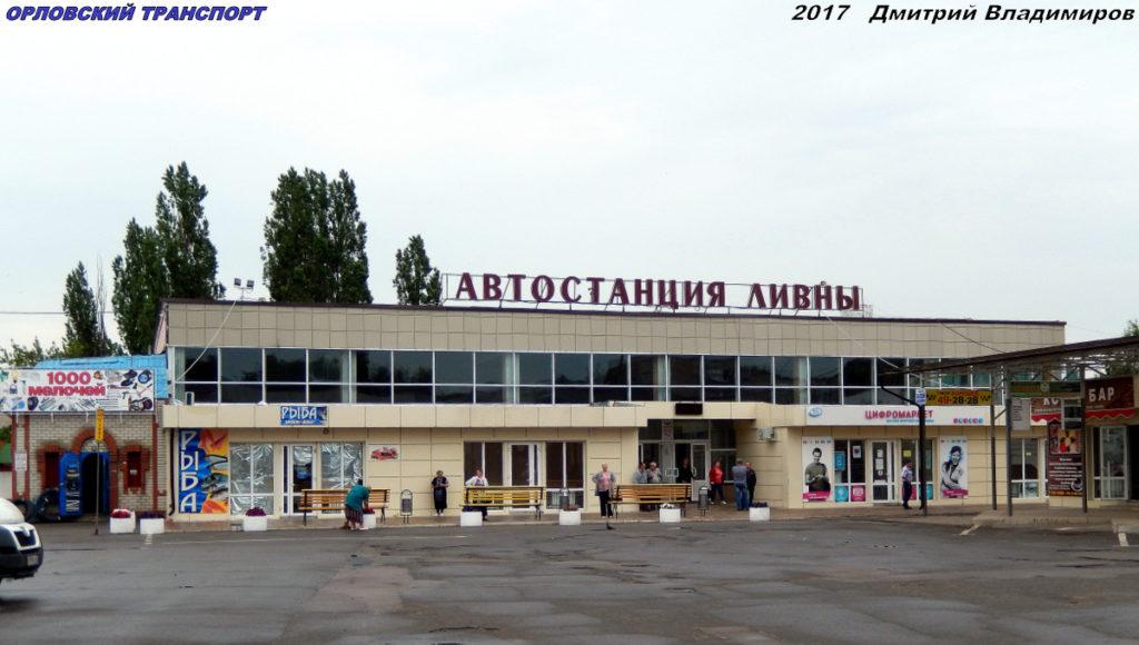 Автовокзал Ливны расписание автобусов