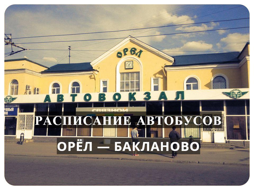 Автобус ОРЁЛ — БАКЛАНОВО