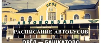 Автобус Орёл — Башкатово