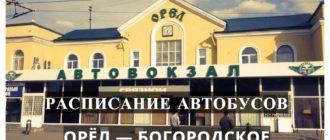 Автобус ОРЁЛ — БОГОРОДСКОЕ