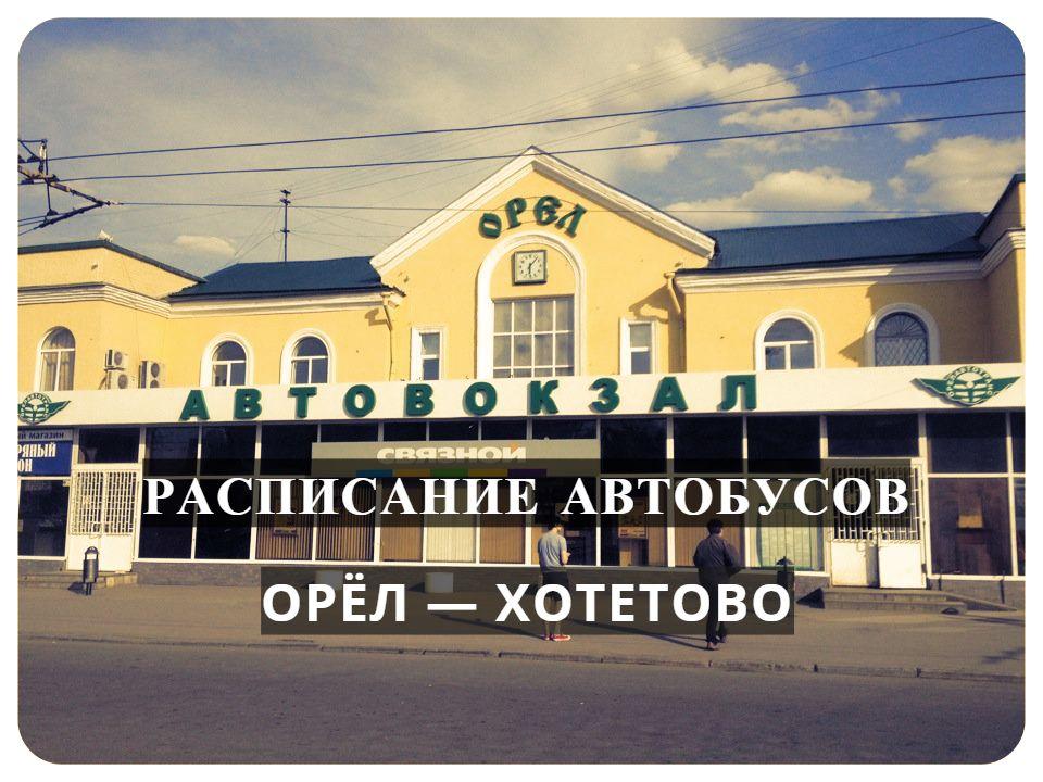 Автобус Орёл — Хотетово