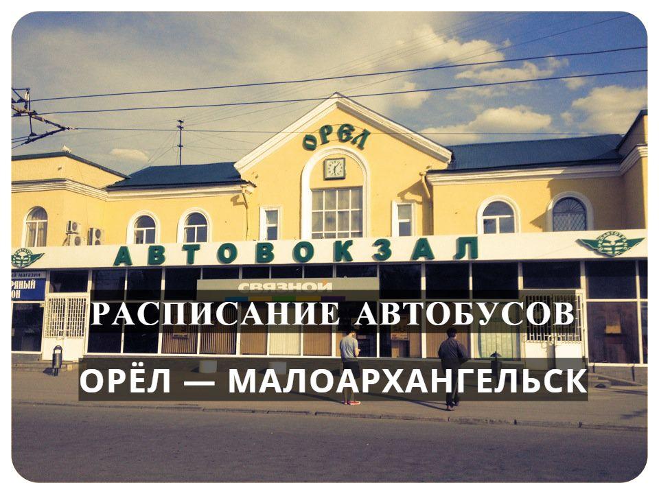 Автобус Орёл — Малоархангельск