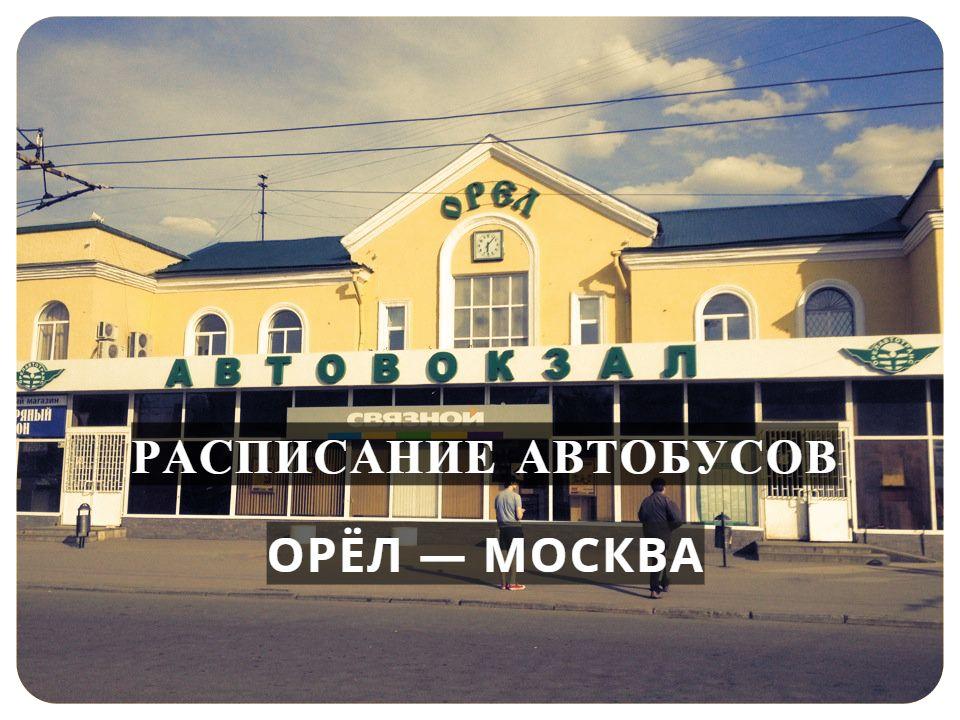 Автобус Орёл — Москва