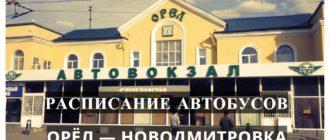 Автобус Орёл — Новодмитровка
