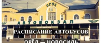 Автобус Орёл — Новосиль