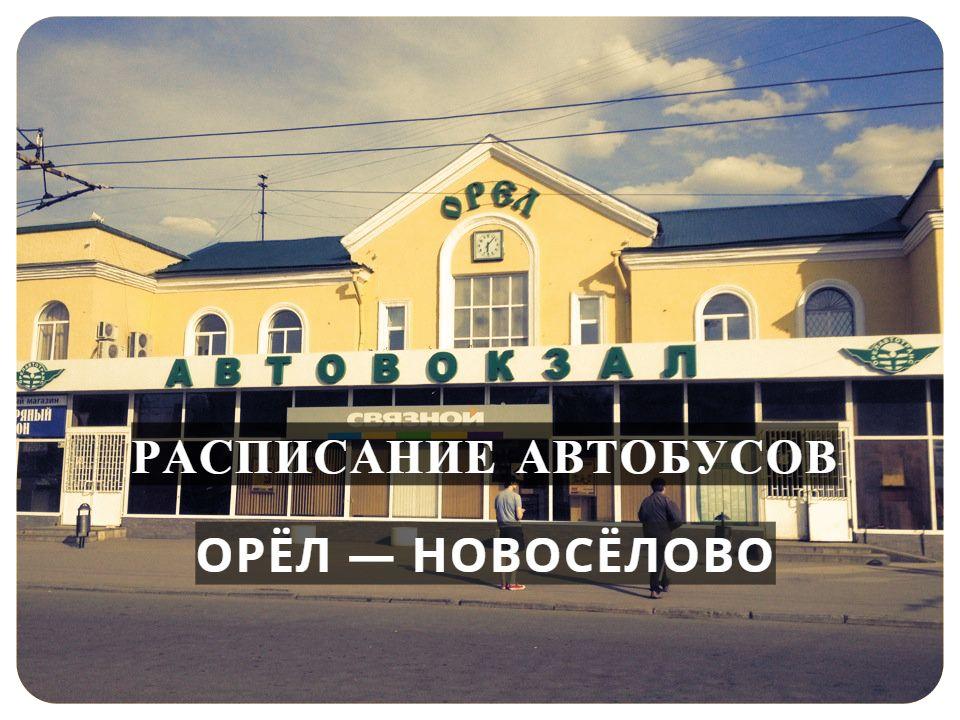 Автобус Орёл — Новосёлово