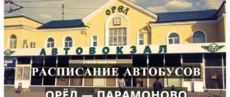 Автобус Орёл — Парамоново