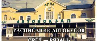 Автобус Орёл — Рязань