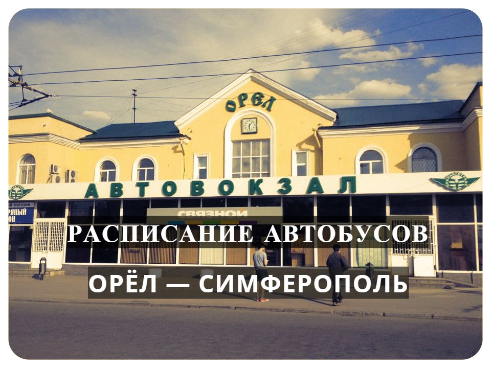 Автобус Орёл — Симферополь