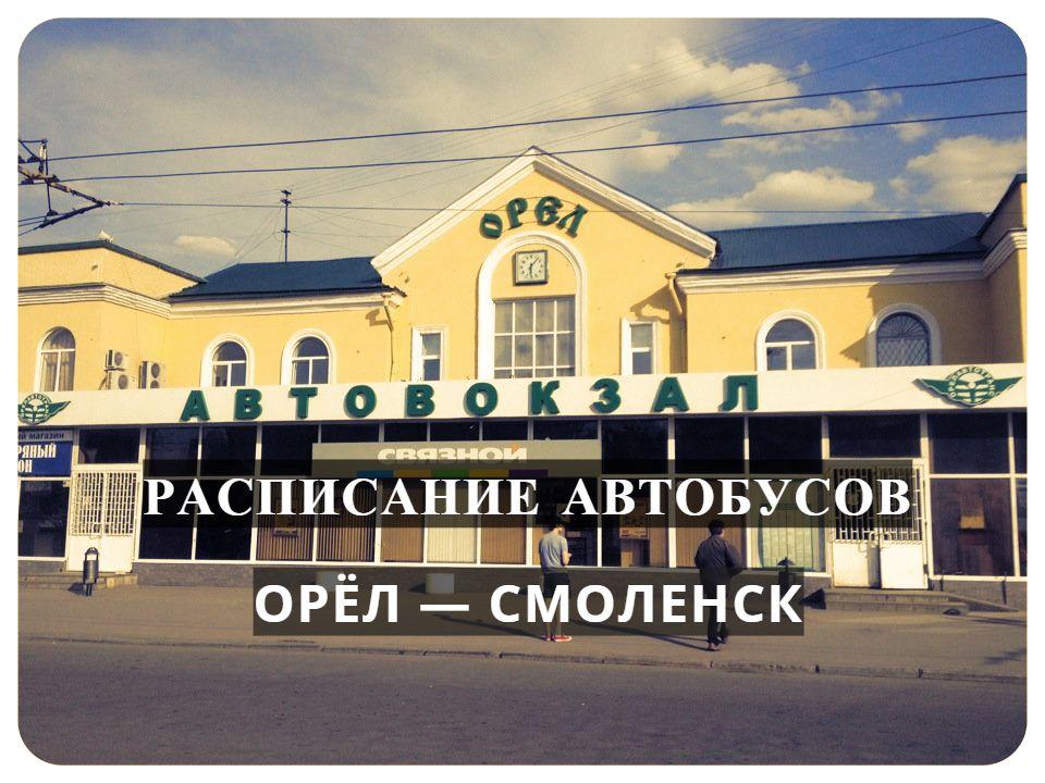 Автобус Орёл — Смоленск