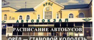Автобус ОРЁЛ — СТАНОВОЙ КОЛОДЕЗЬ
