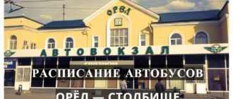 Автобус Орёл — Столбище