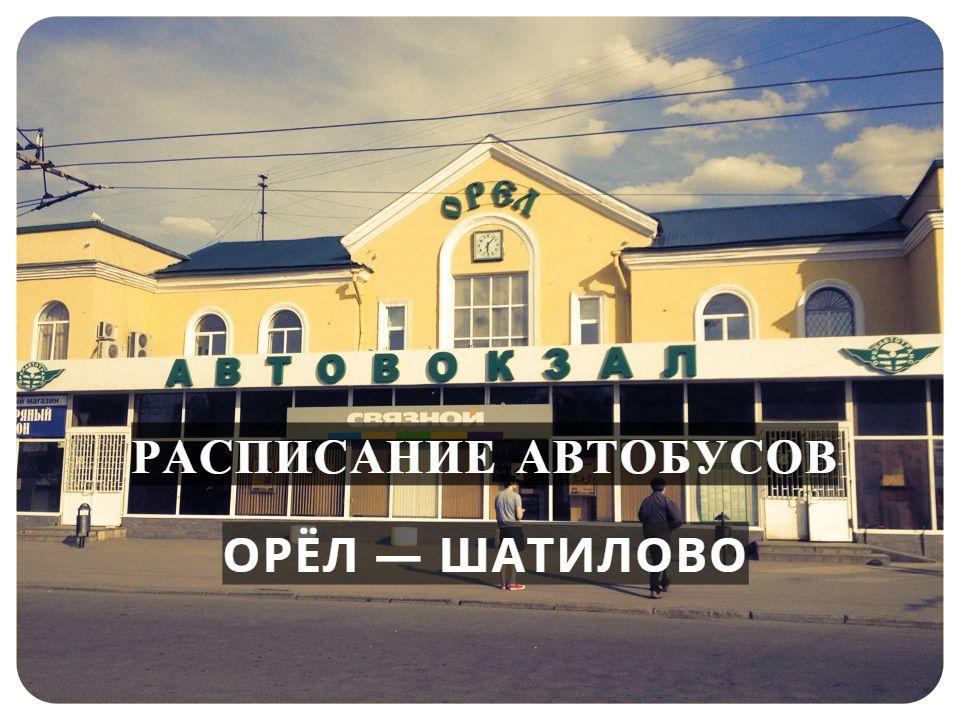 Автобус Орёл — Шатилово