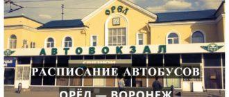 Автобус Орёл — Воронеж