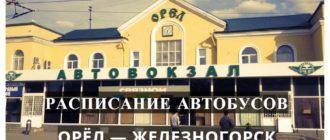 Автобус Орёл — Железногорск