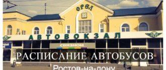 Автобус Ростов-на-дону — Орел