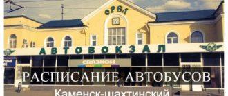 Автоубус Каменск-шахтинский — Орел