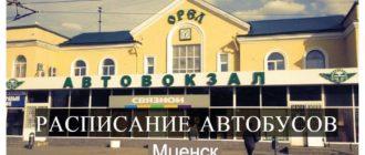 Расписание автобусов Мценск — Москва